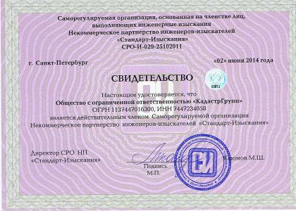 допуск-СРО-земля-2-
